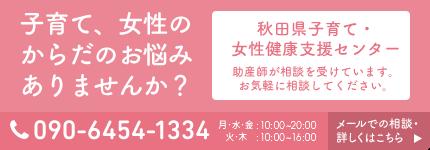 秋田県子育て・女性健康支援センター